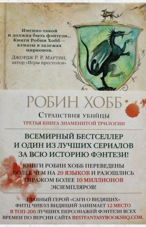 Сага о Видящих. Книга 3. Странствия убийцы
