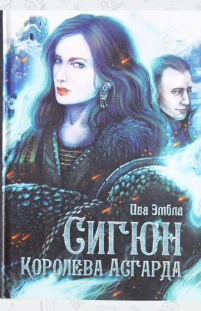 Королева Асгарда