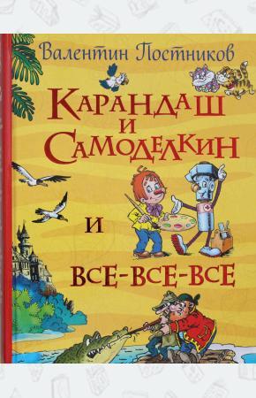 Карандаш и Самоделкин и все-все-все: сказочные повести