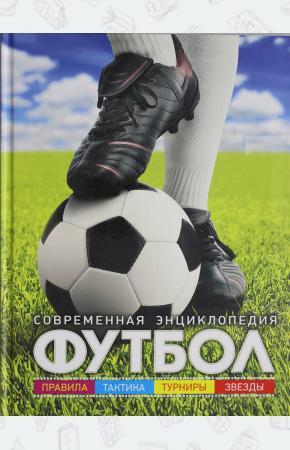 Футбол: современная энциклопедия
