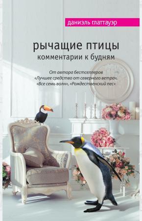 Рычащие птицы. Комментарии к будням: роман