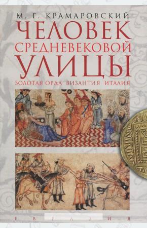 Человек средневековой улицы. Золотая Орда.Византия.Италия