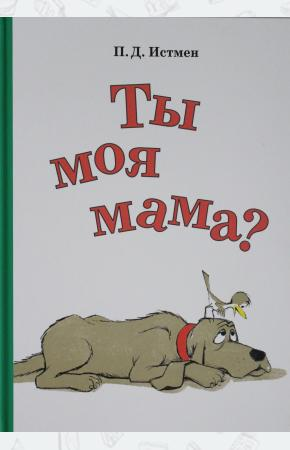 Ты моя мама?
