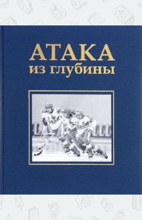 Атака из глубины. История хоккея с мячом