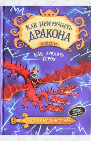 Как приручить дракона. Книга 11. Как предать Героя