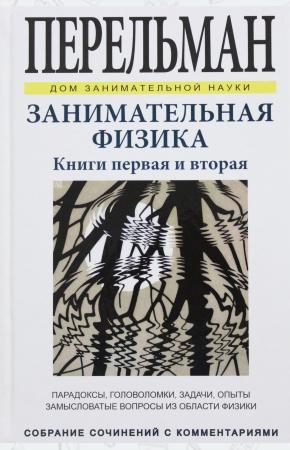 Занимательная физика.Книга первая и вторая