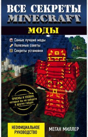 Все секреты Minecraft. Моды