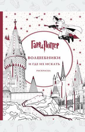 Гарри Поттер. Волшебники и где их искать: раскраска
