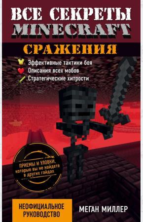 Все секреты Minecraft. Сражения