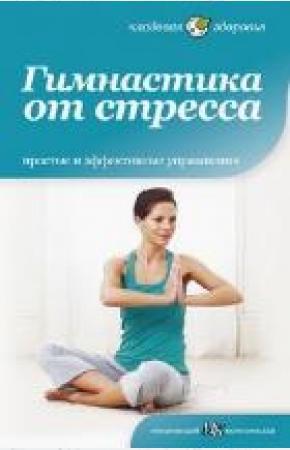 Гимнастика от стресса. Простые и эффективные упражнения
