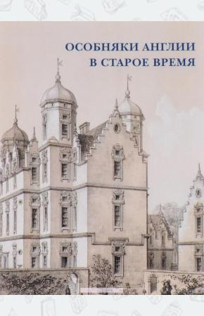 Особняки Англии в старое время (набор из 15 открыток)