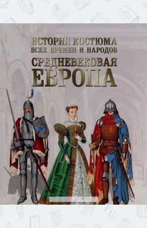 Астахов Средневековая Европа