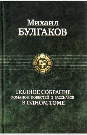 Булгаков Михаил Булгаков. Полное собрание романов, повестей и рассказов в одном томе