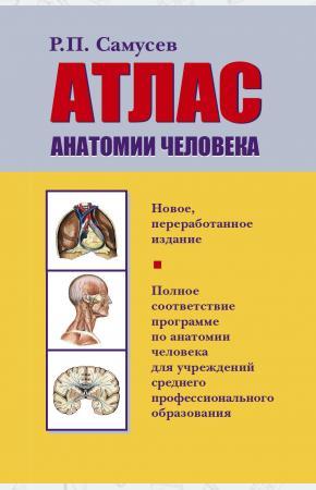 Самусев Атлас анатомии человека