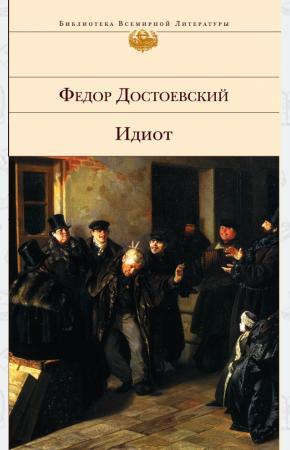 Достоевский БВЛ.Идиот