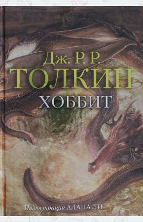 Толкин Хоббит