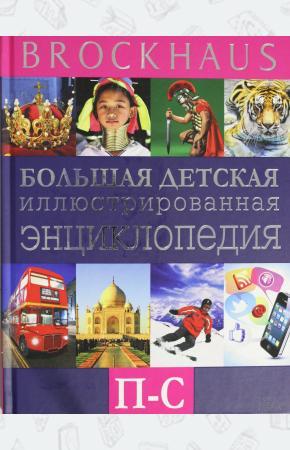 Скляр Brockhaus. Большая детская иллюстрированная энциклопедия. П-С