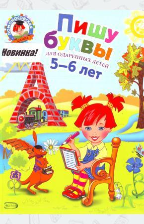 Володина Пишу буквы:для детей 5-6 лет