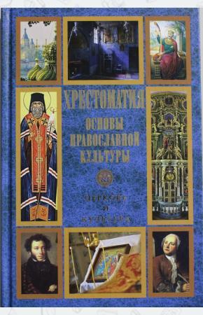 Хрестоматия. Основы православной культуры. Церковь и культура