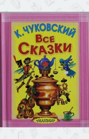 Чуковский К. Чуковский. Все сказки