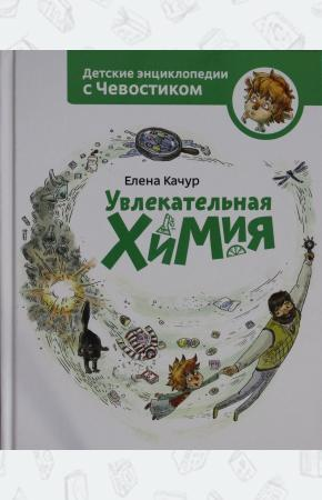 Елена Качур Увлекательная химия