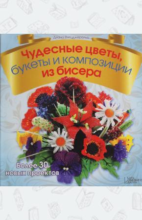 Чудесные цветы, букеты и композиции из бисера