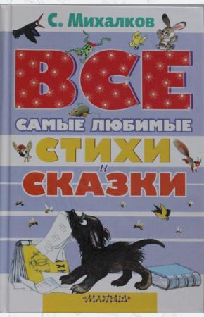 Михалков Все самые любимые стихи и сказки