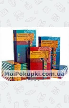 Популярная энциклопедия Терра в 20 томах (подарочное издание)