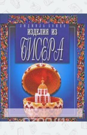 Божко Людмила Александровна Изделия из бисера