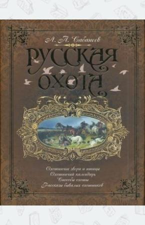 Сабанеев Русская охота