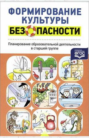 Тимофеева Формирование культуры безопасности. Планирование образовательной деятельности в старшей группе