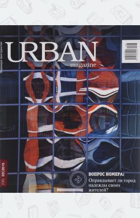 URBAN magazine, №2(07), 2015