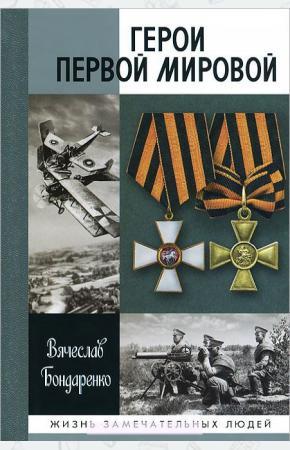 Бондаренко Герои Первой мировой