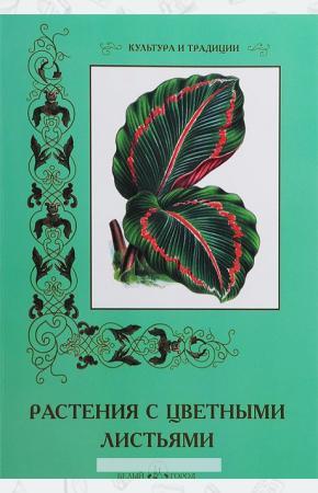Иванов Растения с цветными листьями