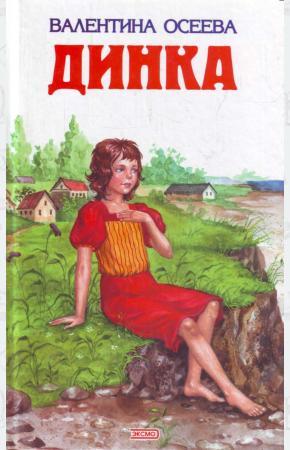 Осеева Динка