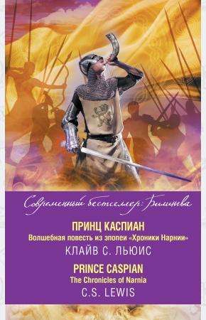 Принц Каспиан. Волшебная повесть из эпопеи Хроники Нарнии / The Chronicles of Narnia. Prince Caspi