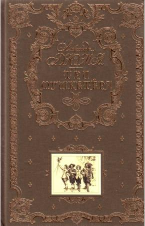 Три мушкетера (подарочное издание)