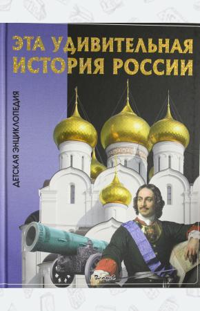 Эта удивительная история России