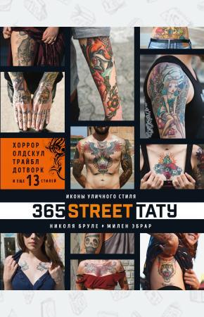 365 street-тату. Иконы уличного стиля