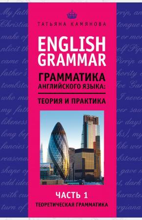 English Grammar. Грамматика английского языка. Теория и практика. Часть 1. Теоретическая грамматика