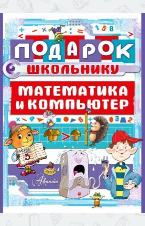 Подарок школьнику. Математика и компьютер (комплект из 2 книг)