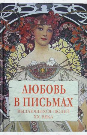 Любовь в письмах выдающихся людей XX века