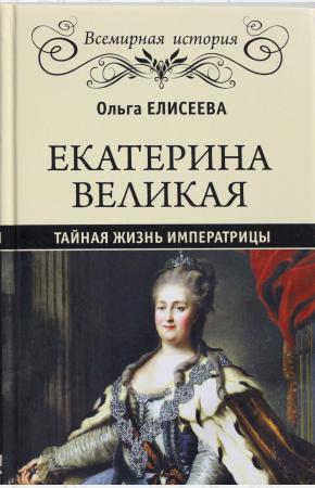 Екатерина Великая. Тайная жизнь императрицы