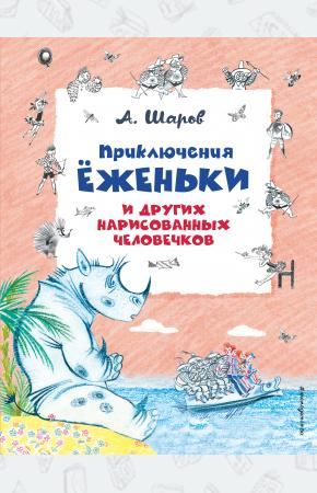 Приключения Ёженьки и других нарисованных человечков (