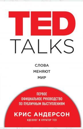 TED TALKS. Слова меняют мир: первое официальное руководство по публичным выступлениям