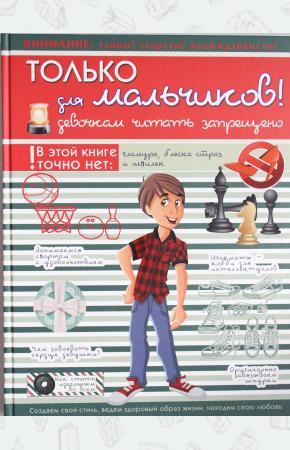 Только для мальчиков! Девочкам читать запрещено