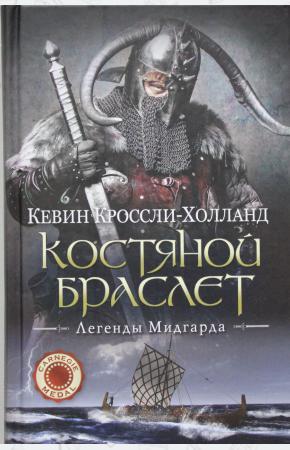 Костяной браслет: роман. (Легенды Мидгарда)