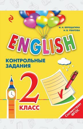 English. 2 класс. Контрольные задания (+MP3)