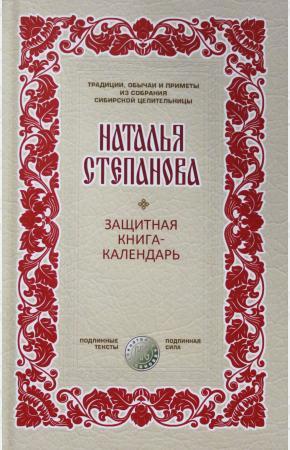 Защитная книга-календарь