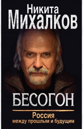 Бесогон. Россия между прошлым и будущим
